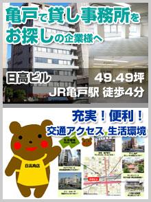 亀戸貸事務所 日高ビル 駅徒歩4分